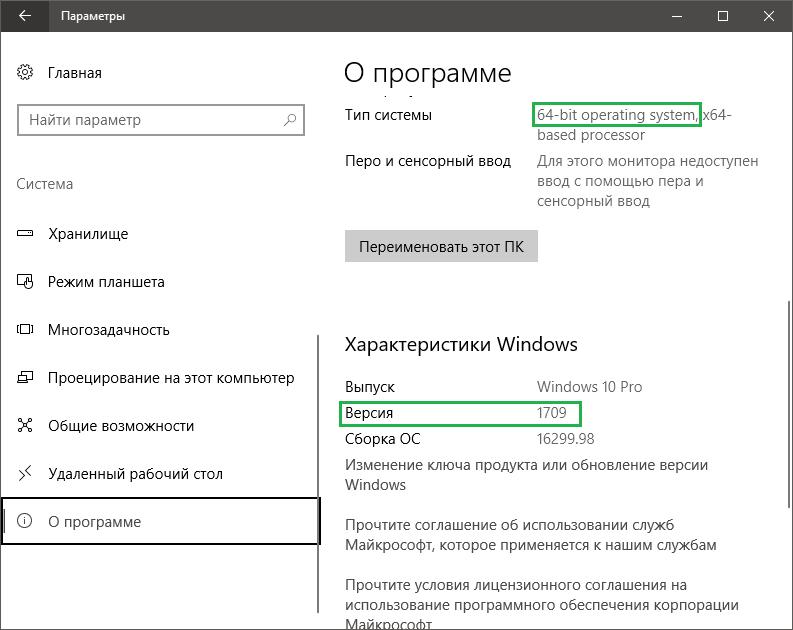 Как скачать обновления Windows 10