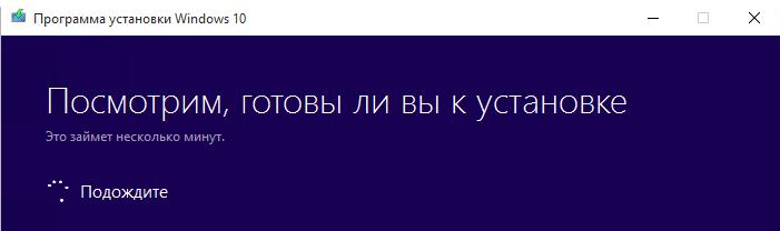 Как быстро проверить ПК на совместимость с Windows 10