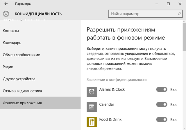 Фоновые приложения Windows 10