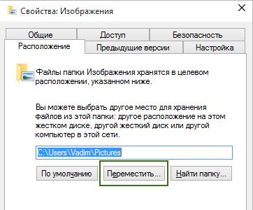 Как изменить расположение стандартных пользовательских папок 73