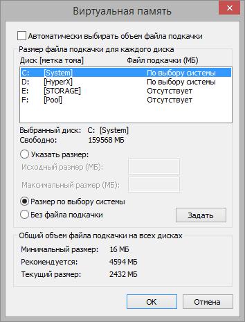 Два файла подкачки