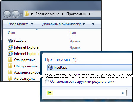 Секреты поиска Windows