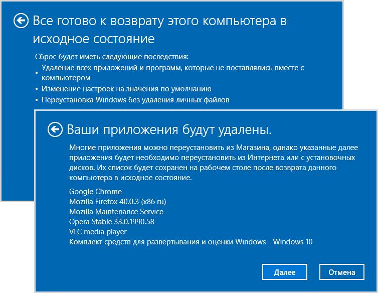 Файлы для восстановления windows 8 скачать