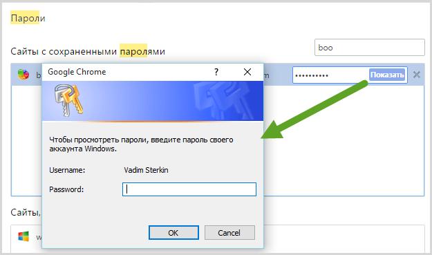 Как перенести куки браузера с одного компьютера на другой