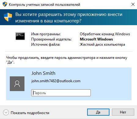 Почему заблокирована кнопка Да в окне UAC