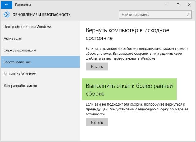 Как бесплатно получить Windows 10