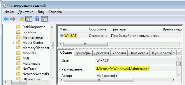 Оценка производительности Windows 8.1