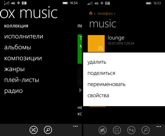 Плейлисты в Windows Phone