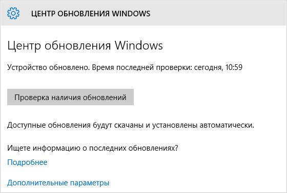 41aef0322637 Как быстро скачать все необходимые обновления Windows 10 для ...