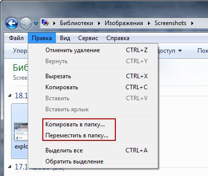 пропали иконки файлов: